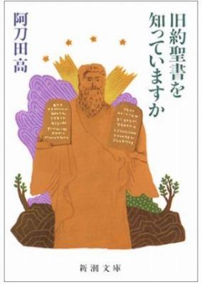 旧約聖書を知っていますか 阿刀田高