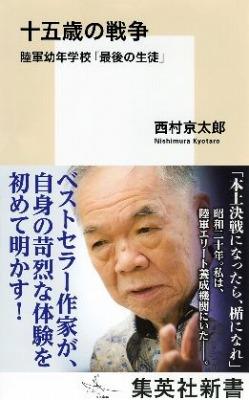 十五歳の戦争 西村京太郎