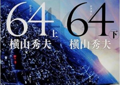 64(ロクヨン) 上・下 横山秀夫