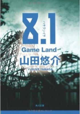 8.1 Game Land 山田悠介