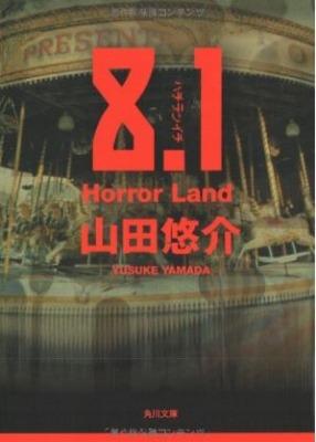 8.1 Horror Land 山田悠介