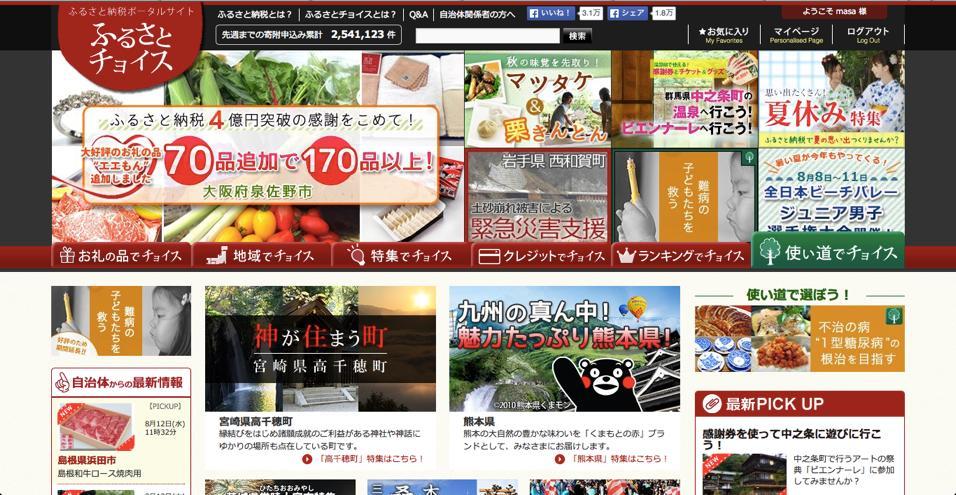 th_furusato1_20150813101109461.jpg