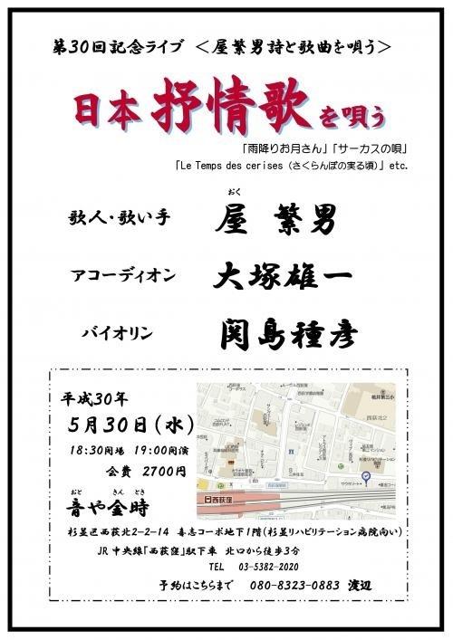 縮小 第30回 東京ライブ チラシ
