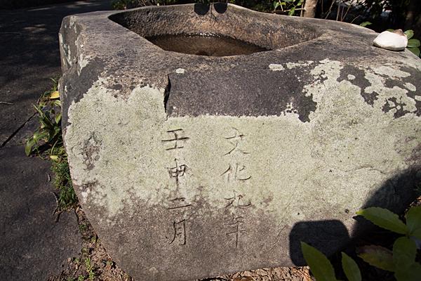 金毘羅大権現文化九年