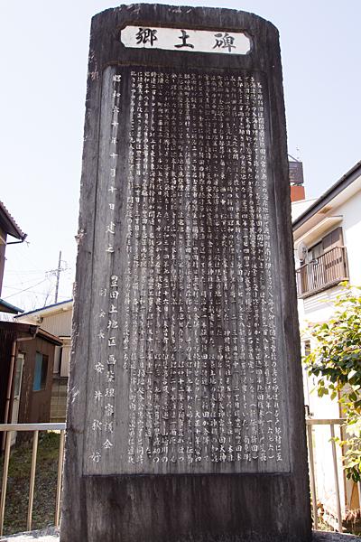 豊2伝馬神明社郷土碑