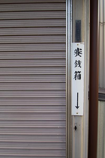宝神社賽銭箱