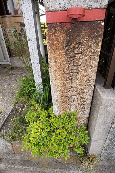 笠取町八幡社紀元二千六百年石碑