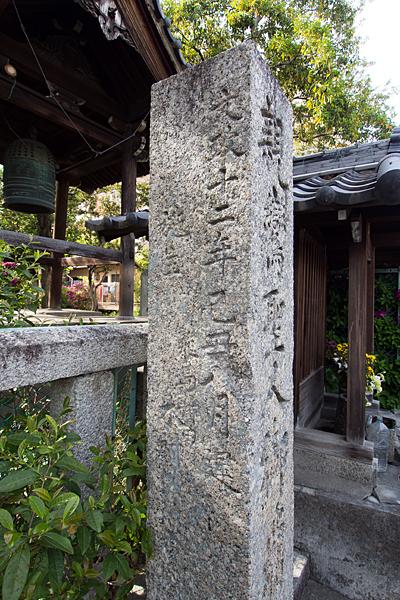 円福寺親鸞聖人石碑