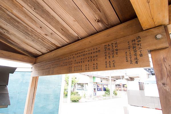 浜田神社屋根寄進者