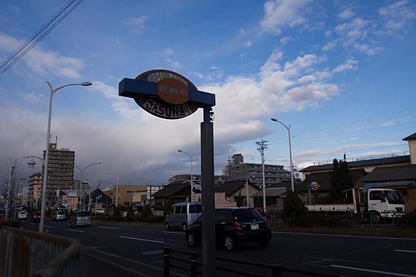 街道と看板