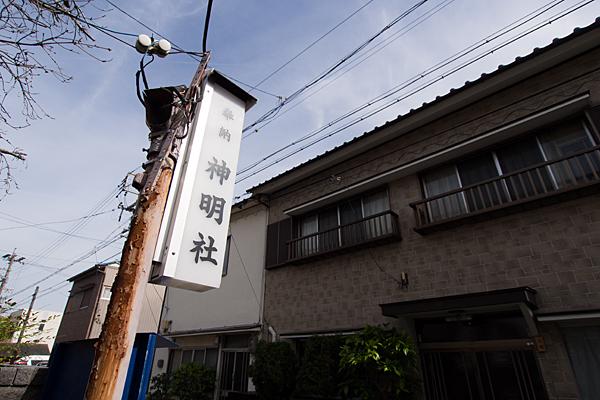 天塚町神明社奉納看板