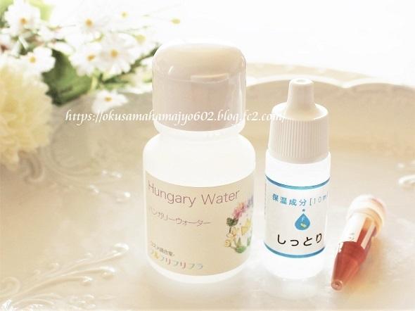 フルフリ式化粧水トライアル