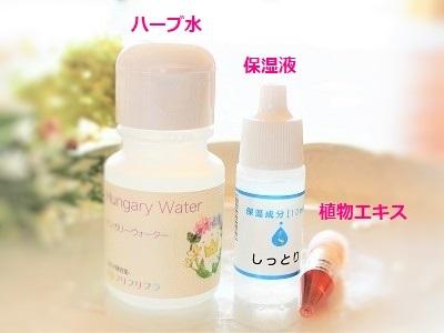 フルフリ式化粧水