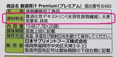 厳選青汁premium(プレミアム)の原材料
