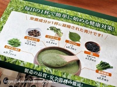 厳選青汁premium(プレミアム)パンフレット