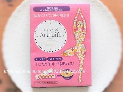 >ささない鍼 Acu Life(アキュライフ)初回おためし50粒入り