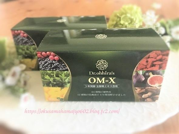 OM-X(オーエムエックス)