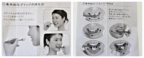 ころころ歯ぶrし