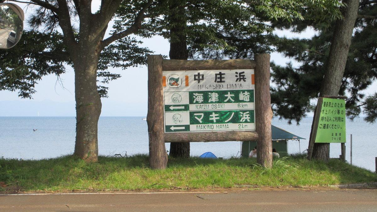 1709-34-琵琶湖⑦-IMG_1370