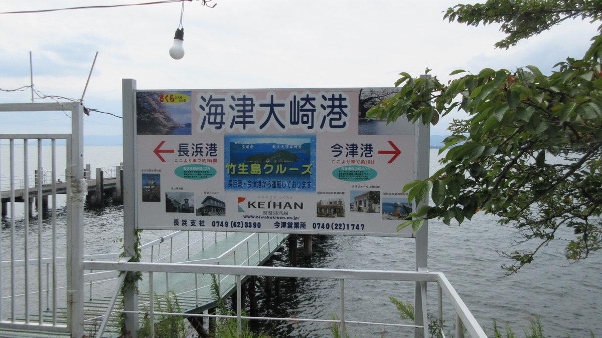 1709-18-琵琶湖⑦-IMG_1347