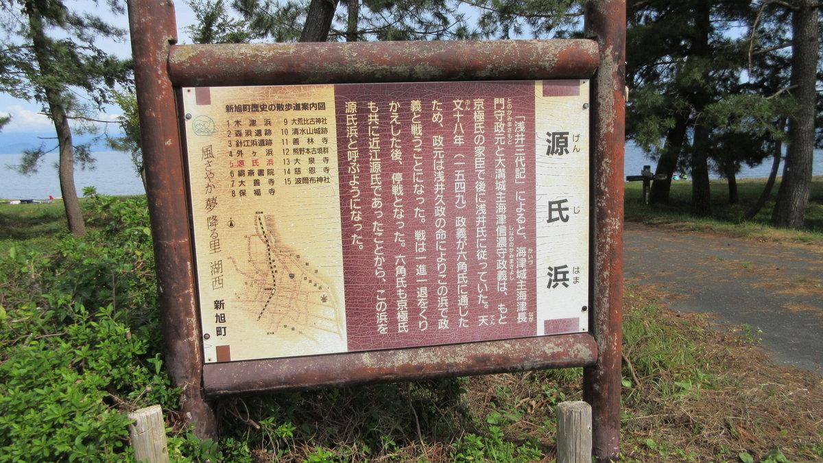 1709-26-琵琶湖⑧-IMG_1624