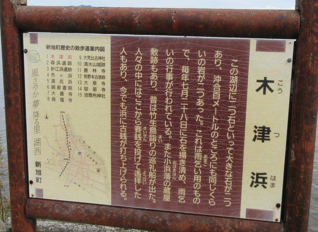 1709-14-琵琶湖⑧-IMG_1607木津浜説明