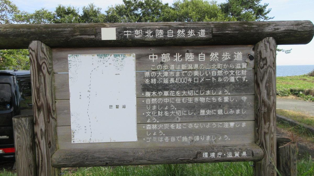 1709-07-琵琶湖⑧-IMG_1596