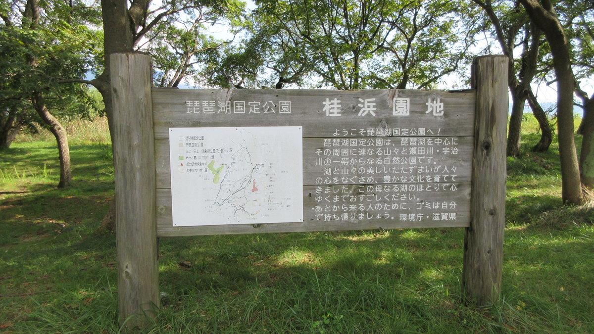 1709-06-琵琶湖⑧-IMG_1595