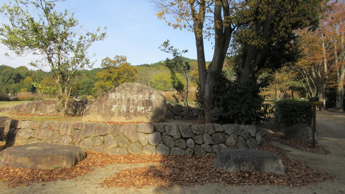 1711-57-まほろば-IMG_1944