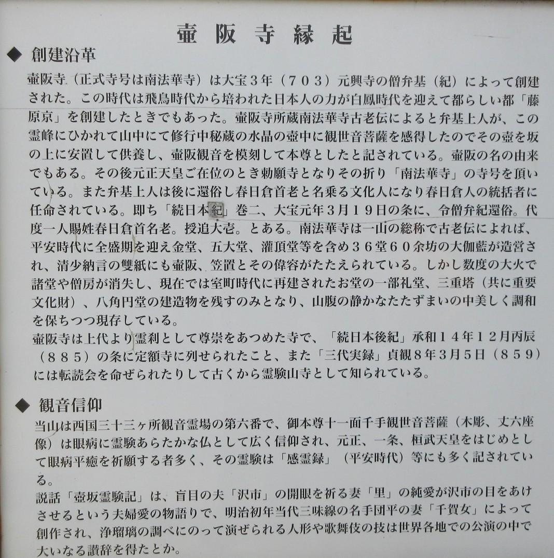 1711-18-まほろば-MG_1875説明