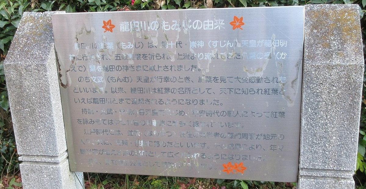 1712-35-いにしえ浪漫1日目-IMG_2088説明