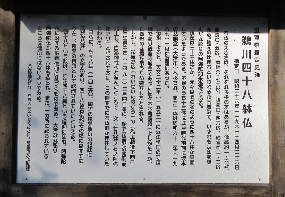 1712-10-琵琶湖⑨補-IMG_2245説明