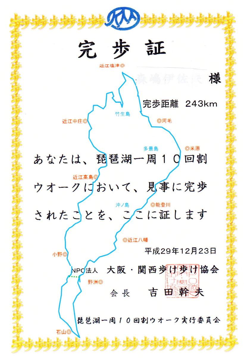 1712-29-琵琶湖⑩-完歩証002