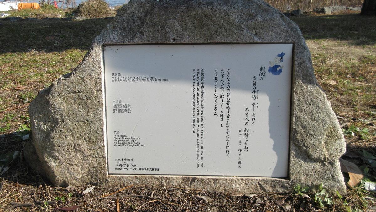 1712-19-琵琶湖⑩-IMG_2430