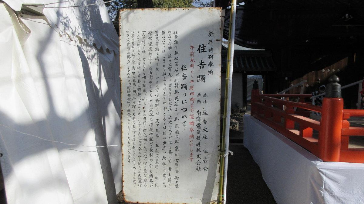 1801-31-大阪初詣-IMG_2510