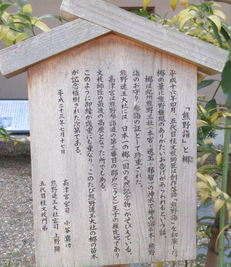 1801-08-大阪初詣-IMG_2473説明