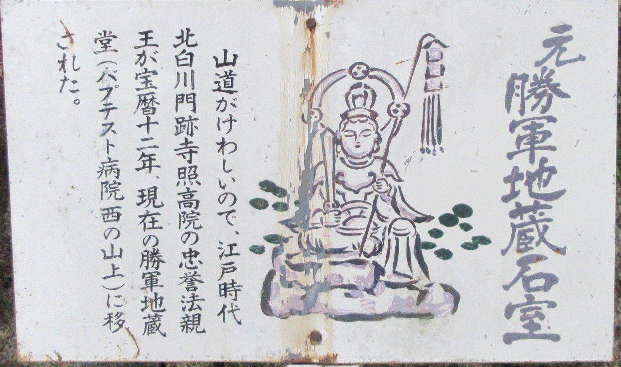 1801-41-狸谷山-IMG_2585説明