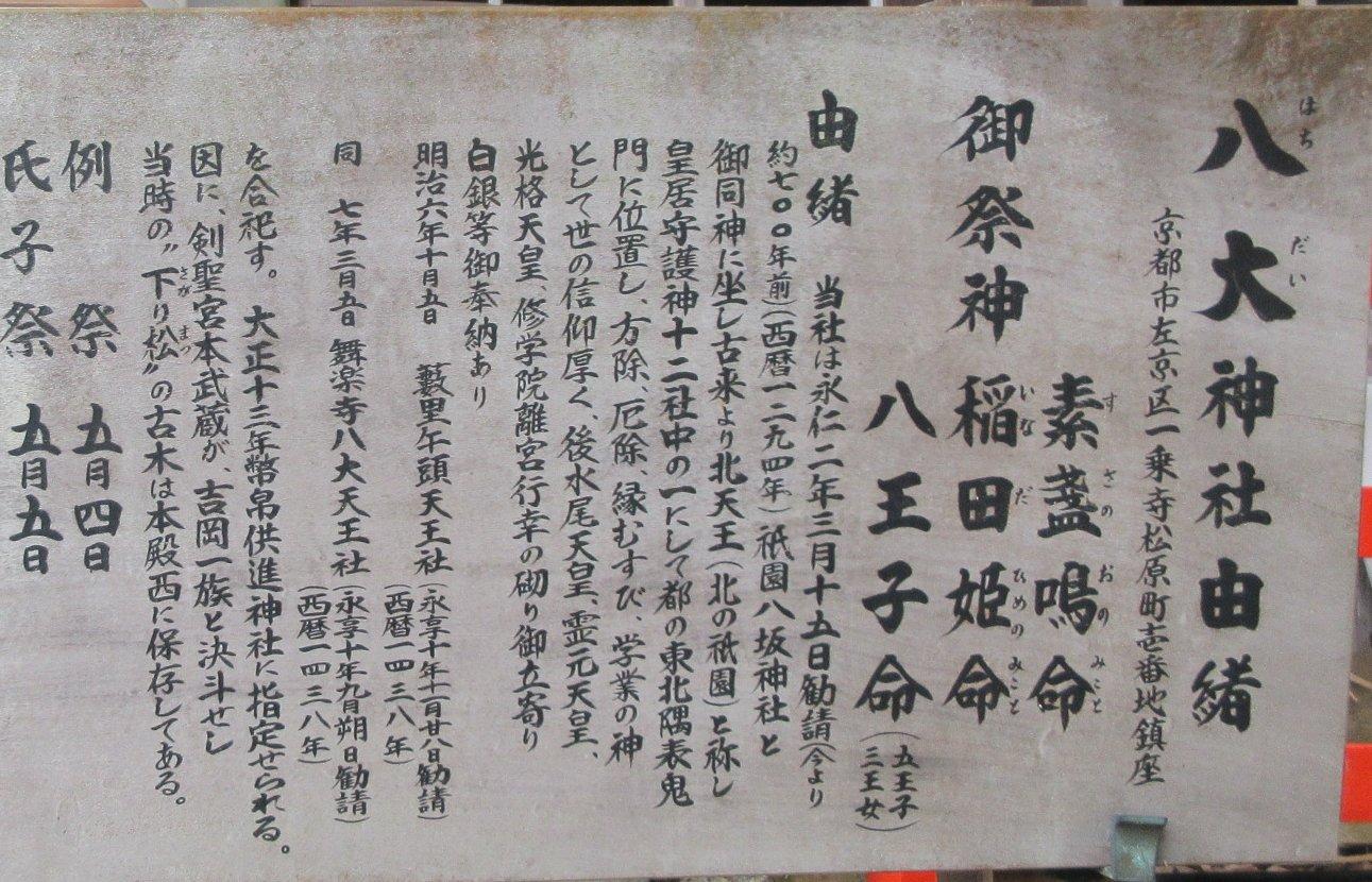 1801-18-狸谷山-IMG_2547説明