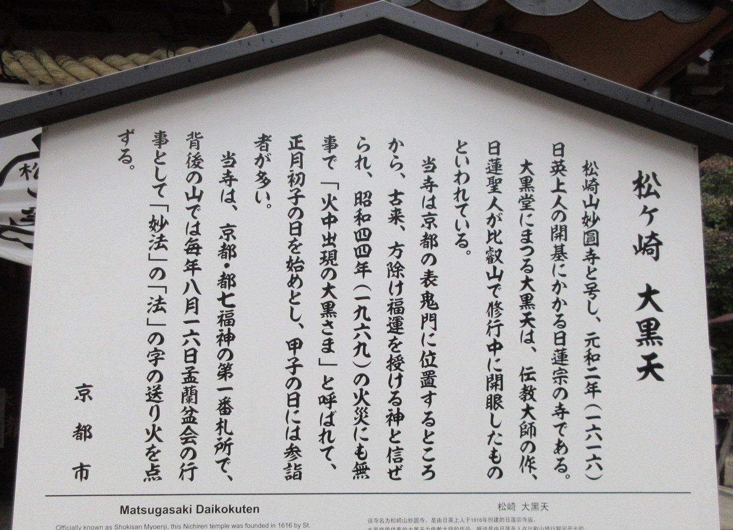 1801-10-狸谷山-IMG_2530説明