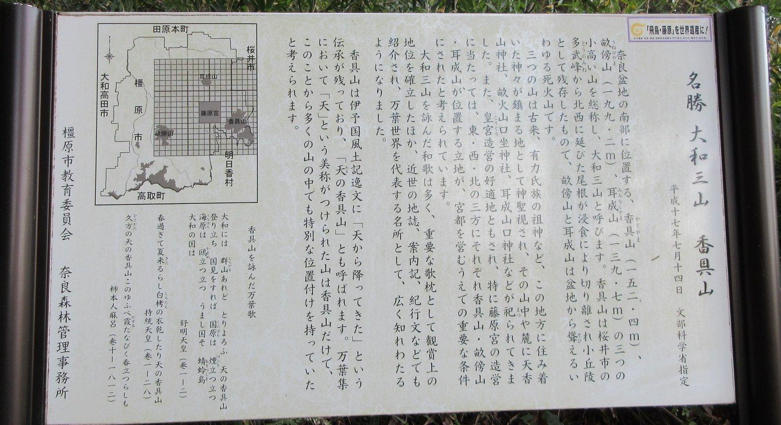 1801-14-大和三山-IMG_2659説明