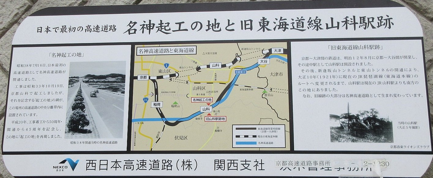 1801-23-旧東海道線-IMG_2724説明