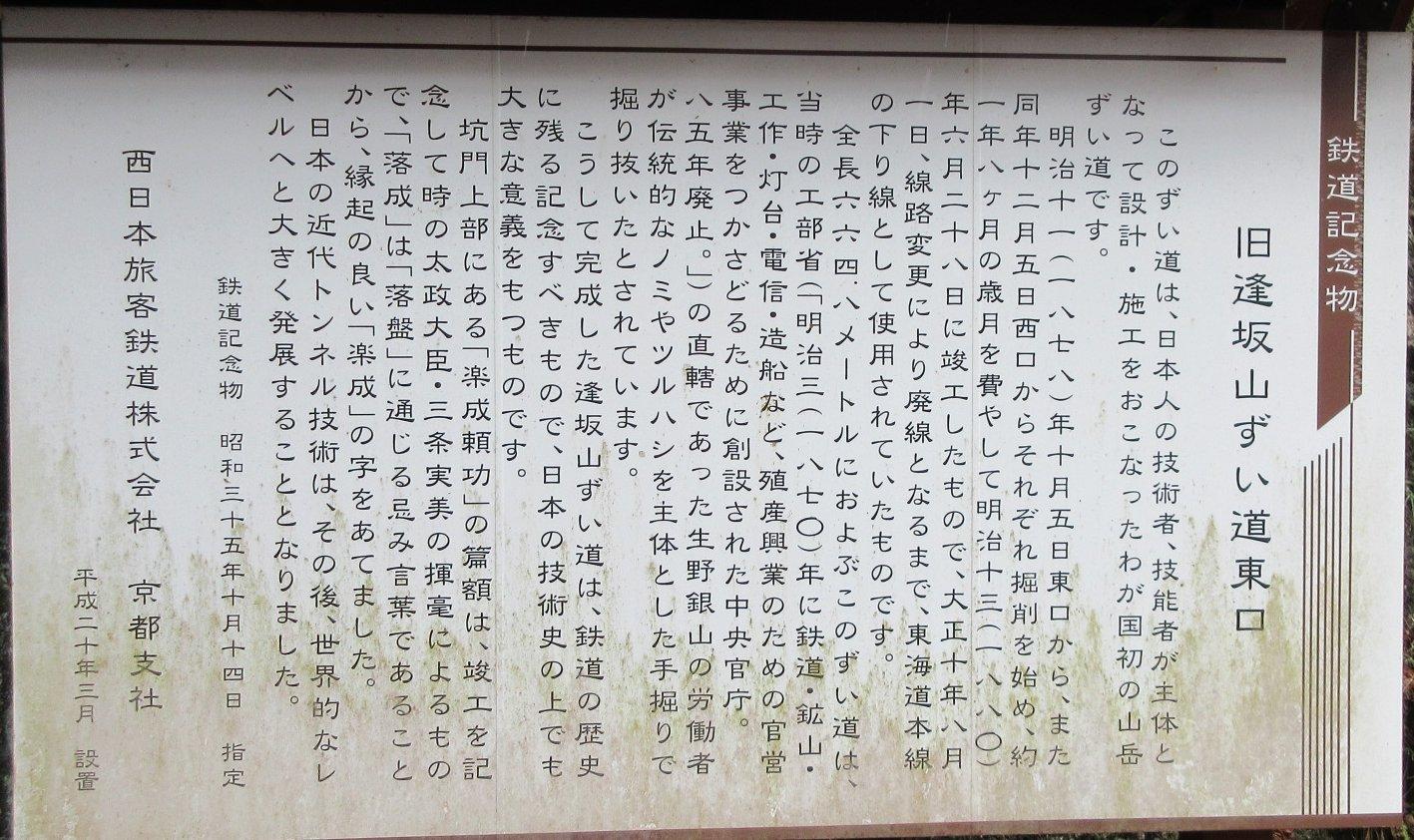 1801-09-旧東海道線-IMG_2699説明