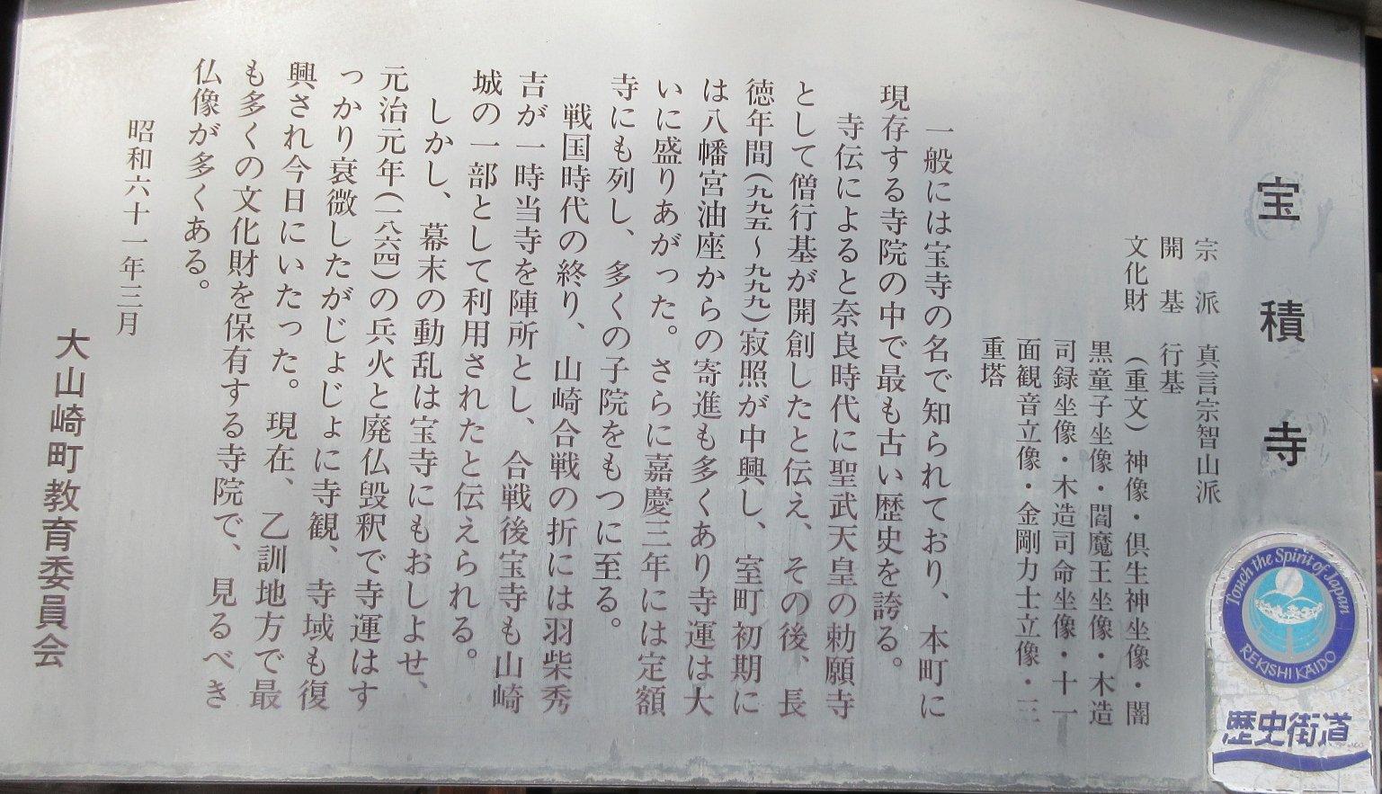 1802-32-天王山-IMG_2937説明