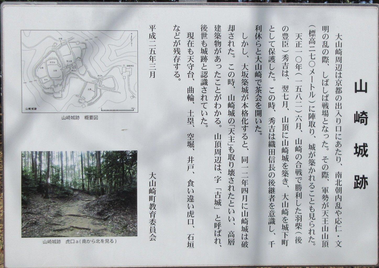 1802-25-天王山-IMG_2928説明
