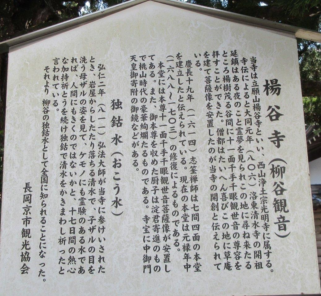 1802-18-天王山-IMG_2916説明