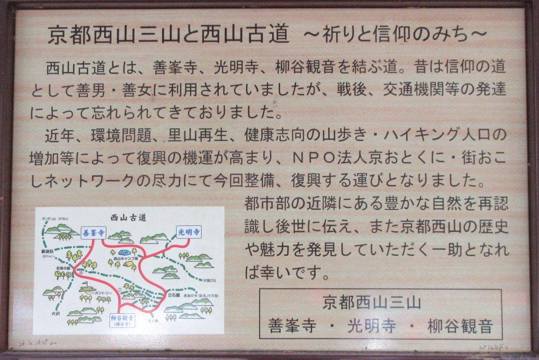 1802-13-天王山-IMG_2905説明