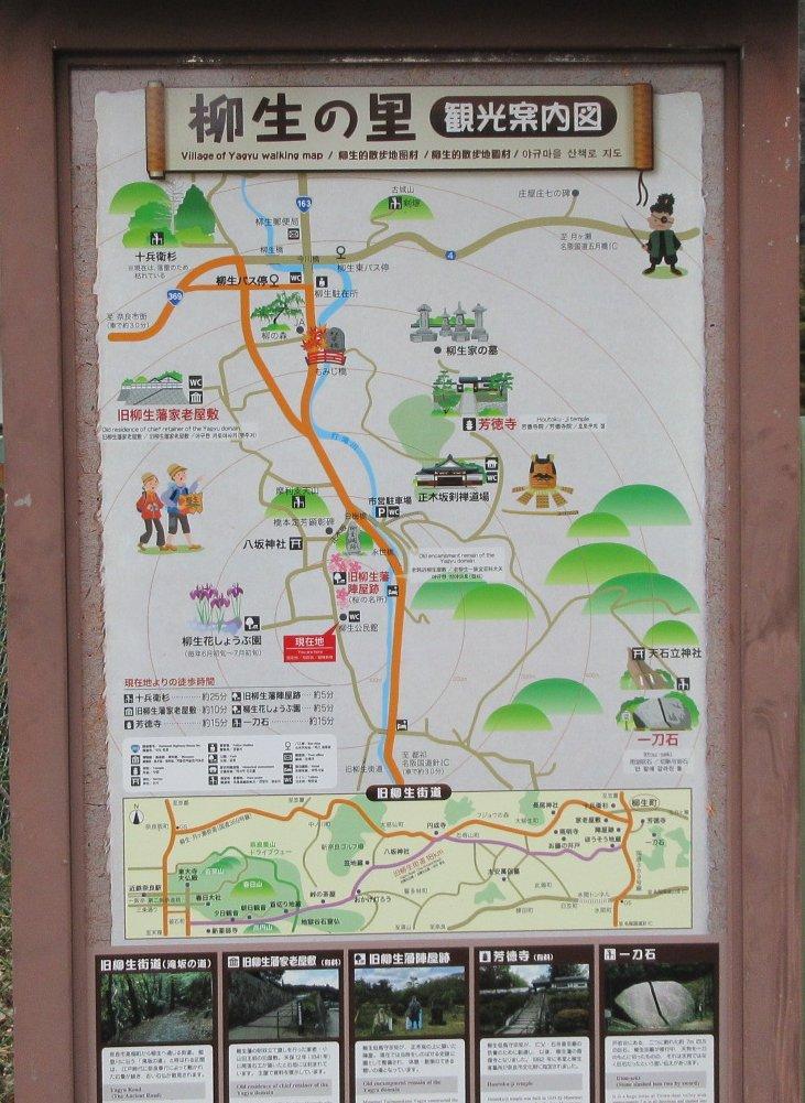 1802-30-柳生街道-IMG_3110説明