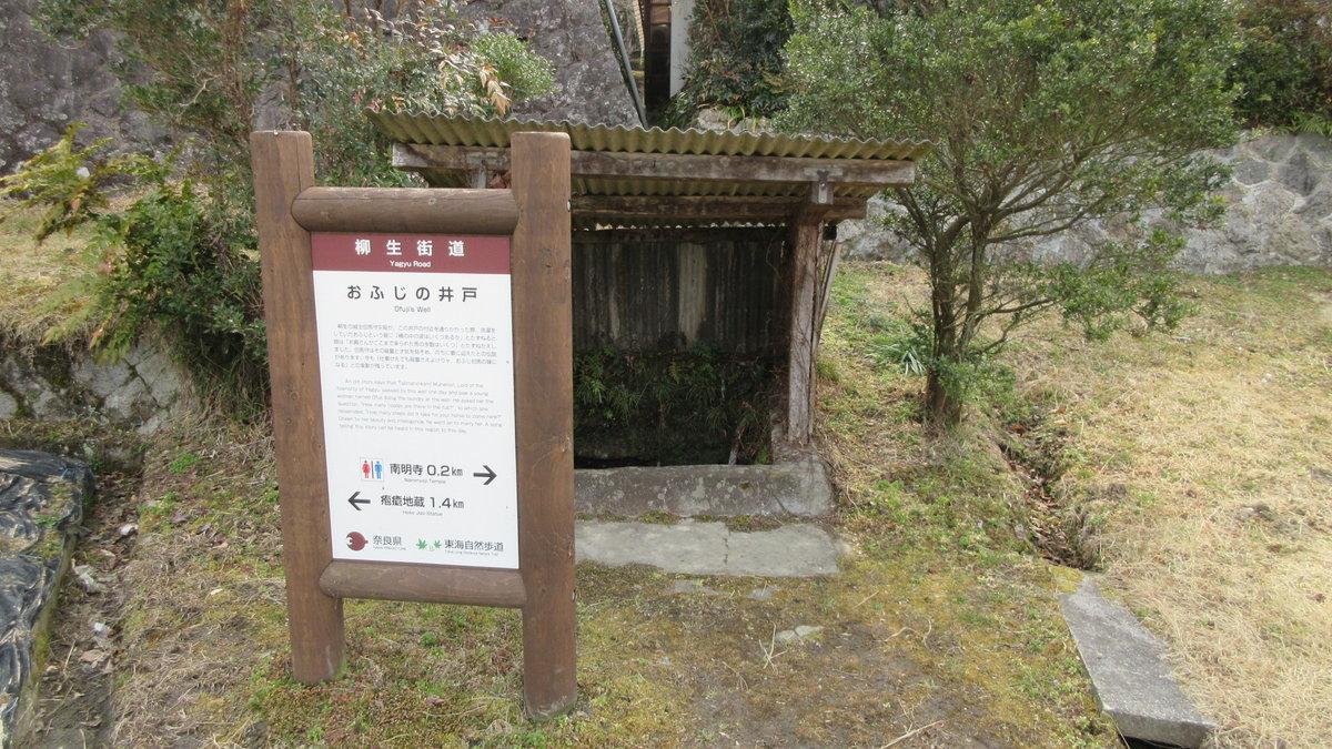 1802-25-柳生街道-IMG_3102