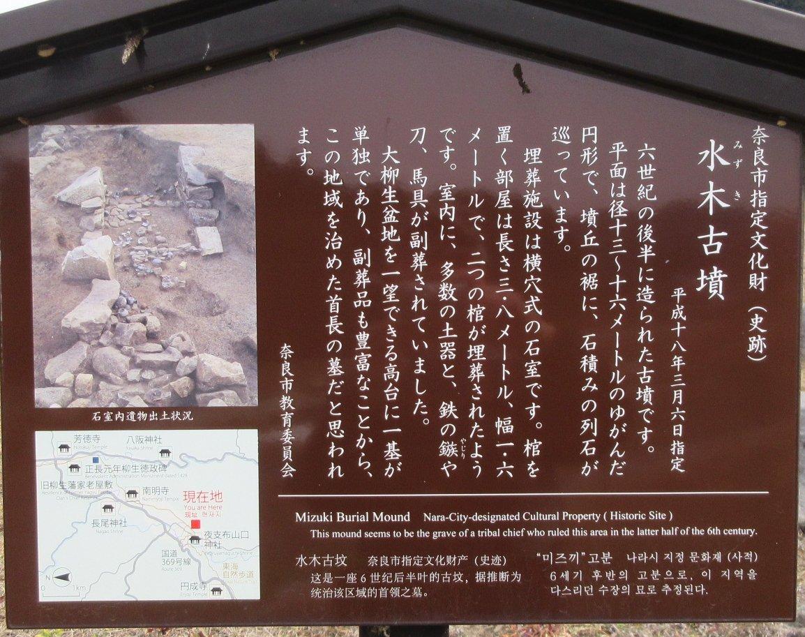 1802-22-柳生街道-IMG_3098説明