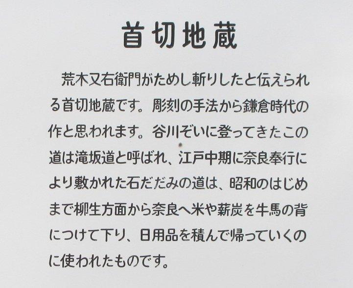 1802-13-柳生街道-IMG_3084説明